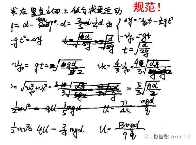 学考选考,计算题该咋写?