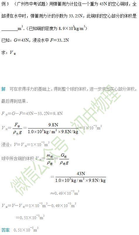 初中物理浮力与压强9道经典例题及详细解析